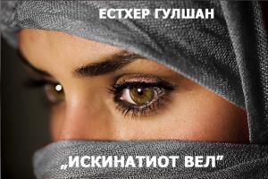 """""""Искинатиот вел"""" од Естхер Гулшан"""