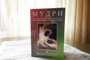 Мудри – книга која може да ви го спаси животот